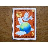 ブルガリアの切手:Mladost'84