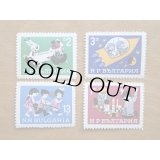 ブルガリアの切手:子供の日'66 (4枚セット)