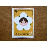 ★再入荷★ブルガリアの切手:国際児童年